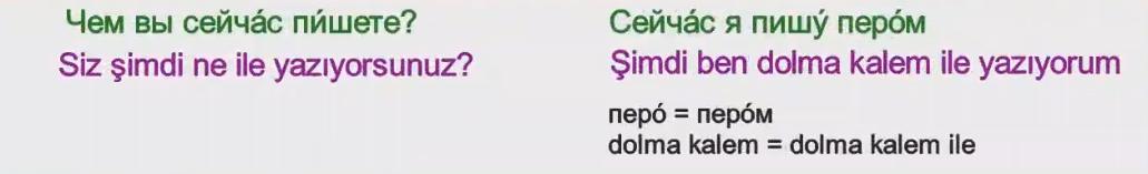 Rusça İsmin İLE Hali 6
