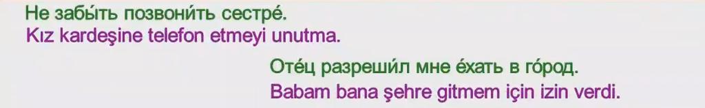 Rusça İsmin E Hali 7