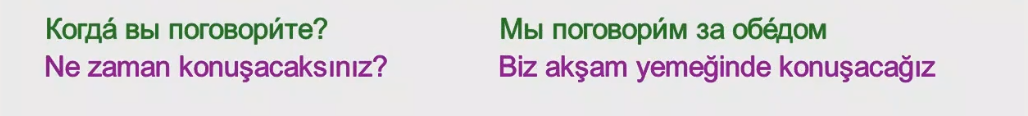 Rusça İsmin İLE Hali 18