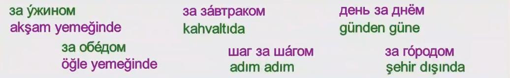 Rusça İsmin İLE Hali 25