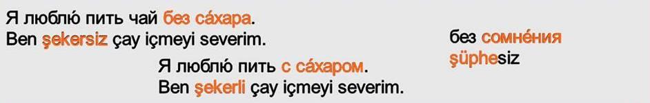 Rusça İsmin İN Hali 31