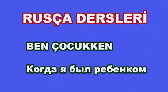 Rusça Hikaye - Ben çocukken. (Когда я был ребенком)