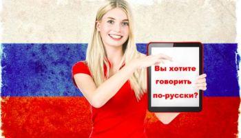 Rusça nasıl öğrenilir