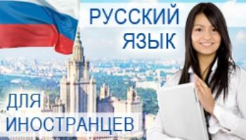 Rusça öğrenme teknikleri